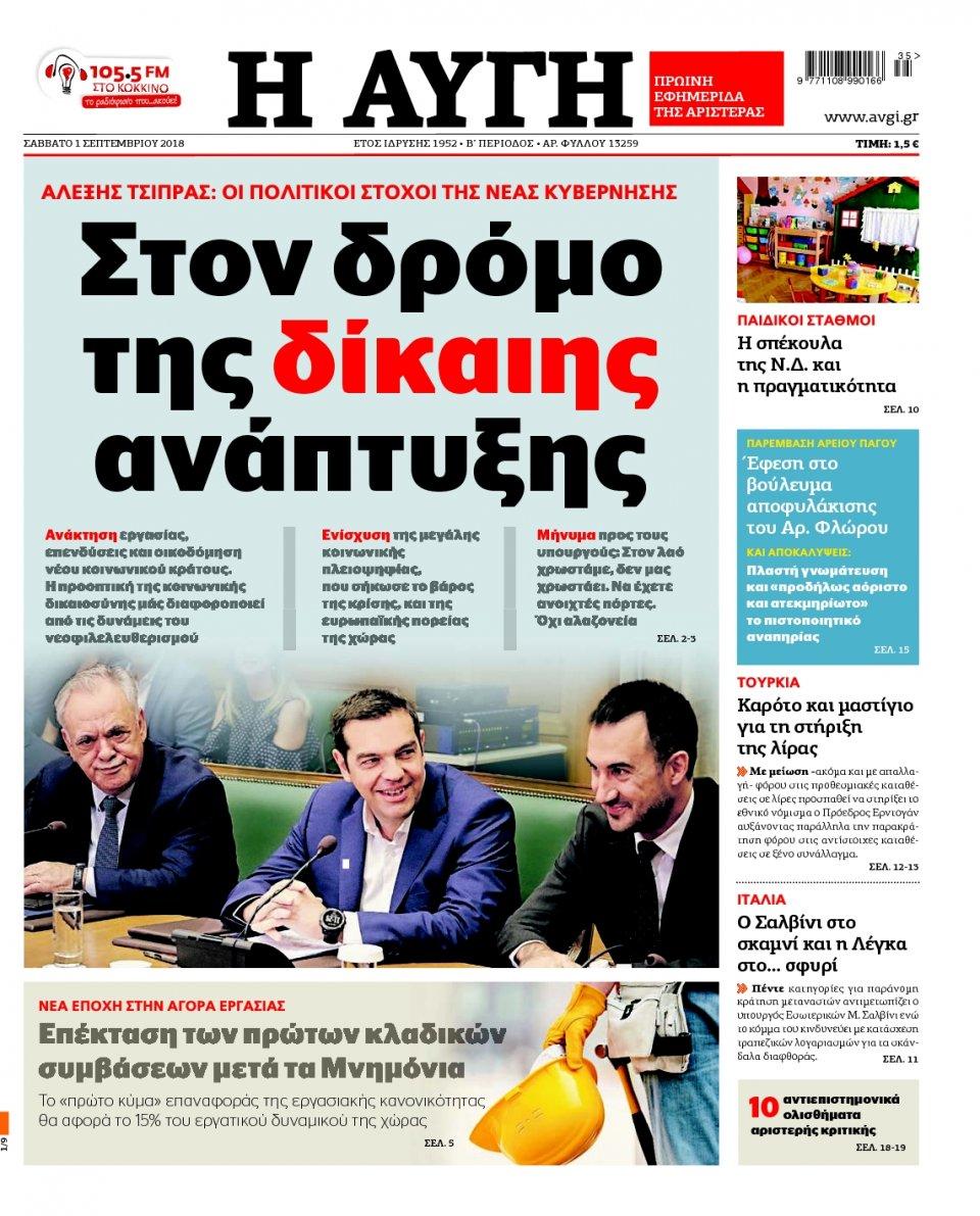 Πρωτοσέλιδο Εφημερίδας - ΑΥΓΗ - 2018-09-01