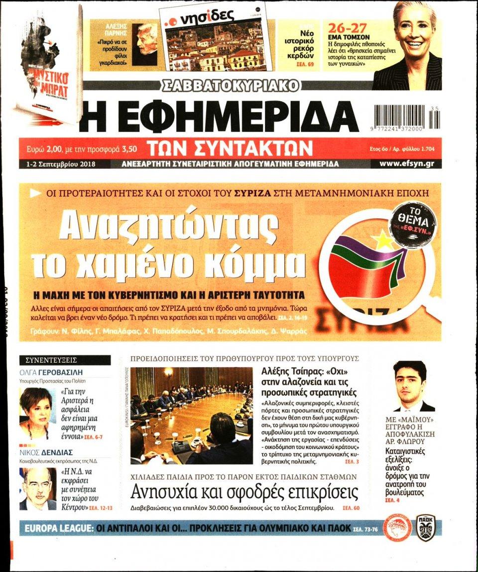 Πρωτοσέλιδο Εφημερίδας - Η ΕΦΗΜΕΡΙΔΑ ΤΩΝ ΣΥΝΤΑΚΤΩΝ - 2018-09-01