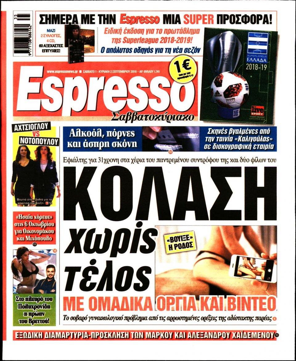 Πρωτοσέλιδο Εφημερίδας - ESPRESSO - 2018-09-01