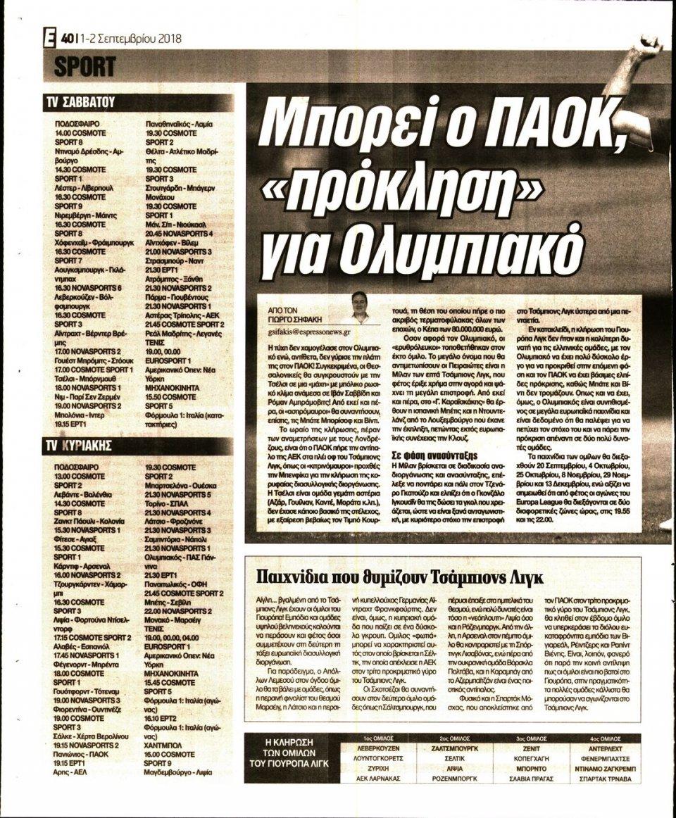 Οπισθόφυλλο Εφημερίδας - ESPRESSO - 2018-09-01