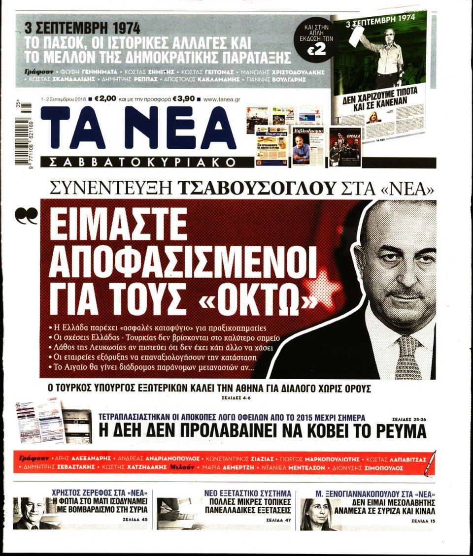 Πρωτοσέλιδο Εφημερίδας - ΤΑ ΝΕΑ - 2018-09-01