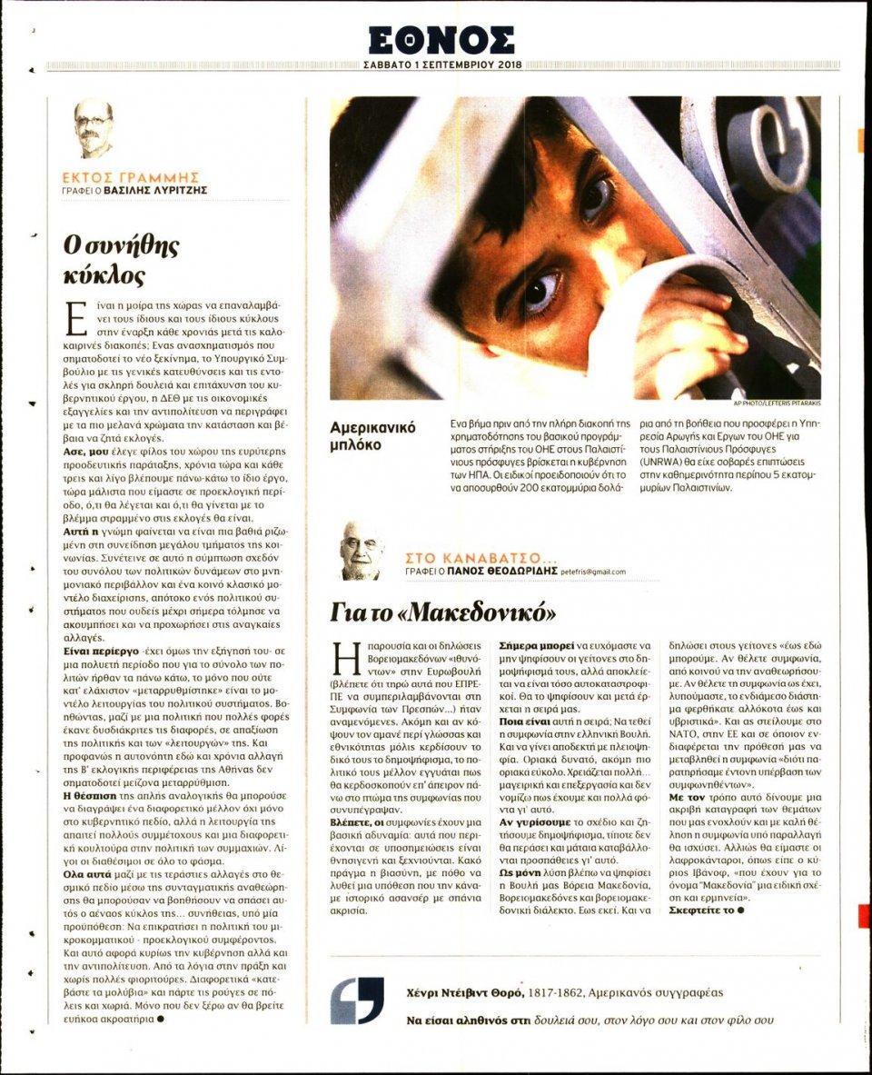 Οπισθόφυλλο Εφημερίδας - ΕΘΝΟΣ - 2018-09-01