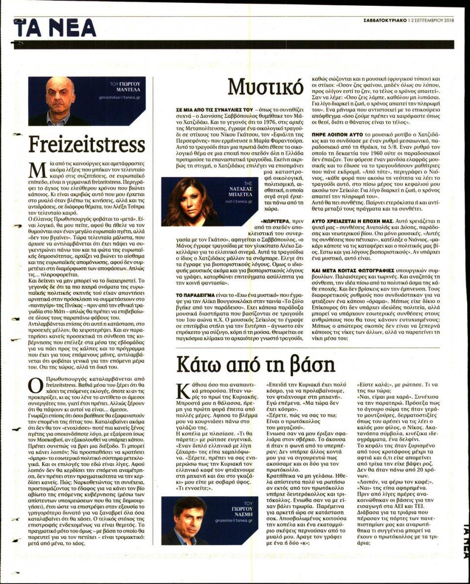 Οπισθόφυλλο Εφημερίδας - ΤΑ ΝΕΑ - 2018-09-01