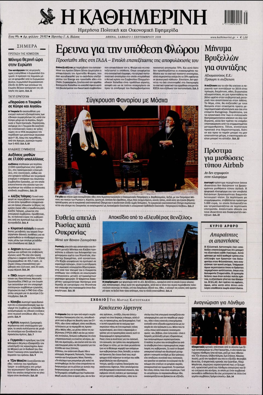 Πρωτοσέλιδο Εφημερίδας - ΚΑΘΗΜΕΡΙΝΗ - 2018-09-01