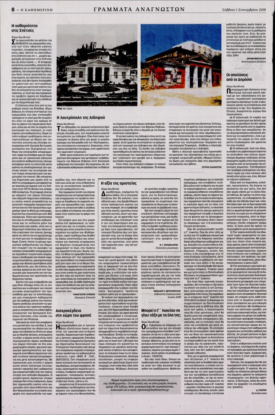 Οπισθόφυλλο Εφημερίδας - ΚΑΘΗΜΕΡΙΝΗ - 2018-09-01