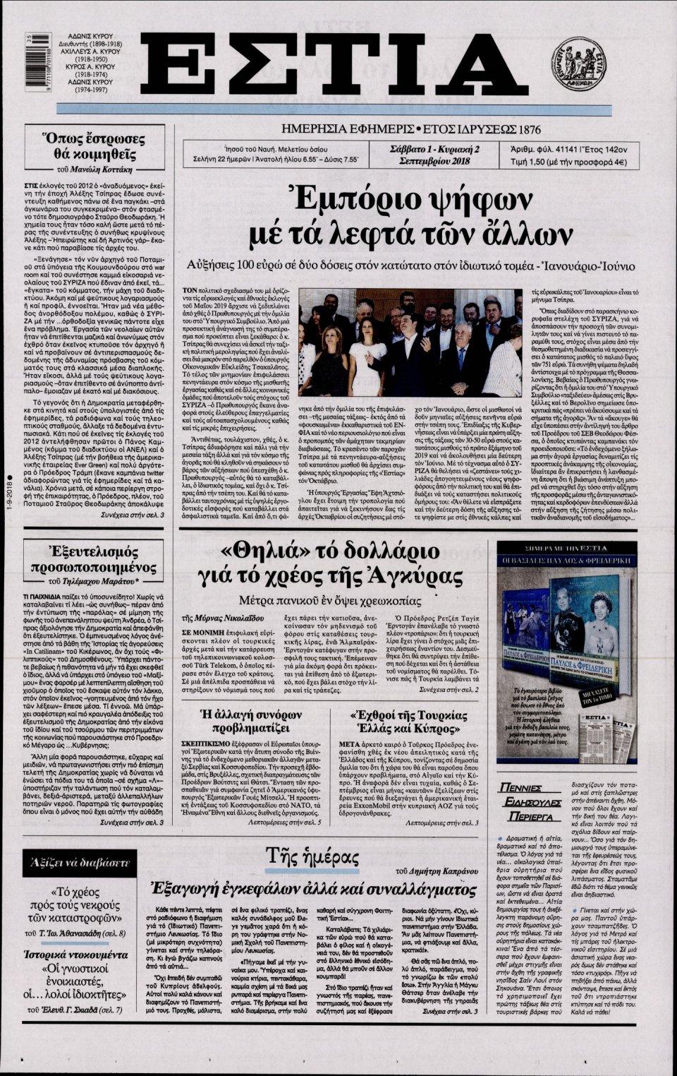 Πρωτοσέλιδο Εφημερίδας - ΕΣΤΙΑ - 2018-09-01