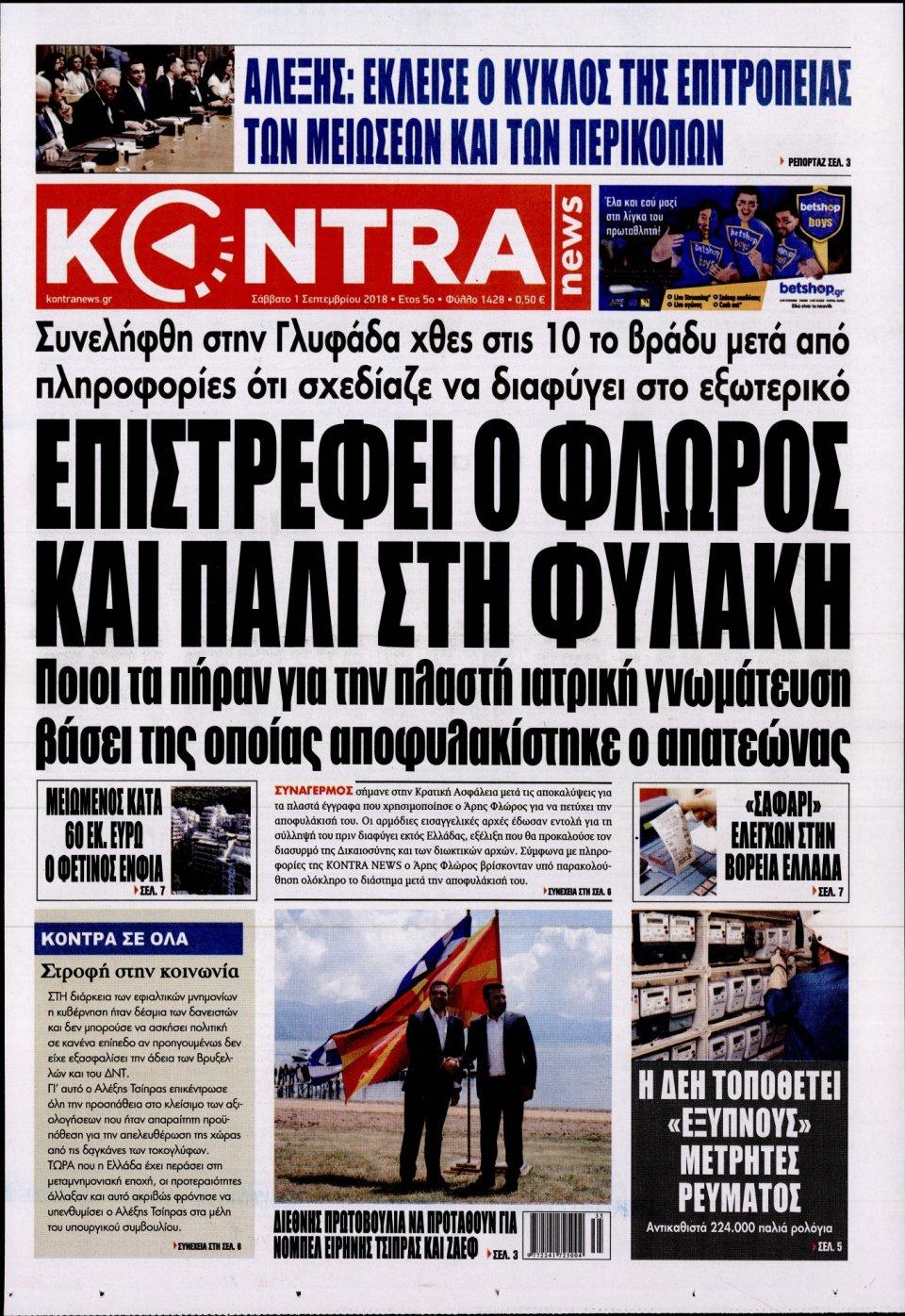 Πρωτοσέλιδο Εφημερίδας - KONTRA NEWS - 2018-09-01