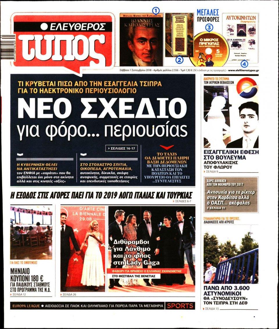 Πρωτοσέλιδο Εφημερίδας - ΕΛΕΥΘΕΡΟΣ ΤΥΠΟΣ - 2018-09-01