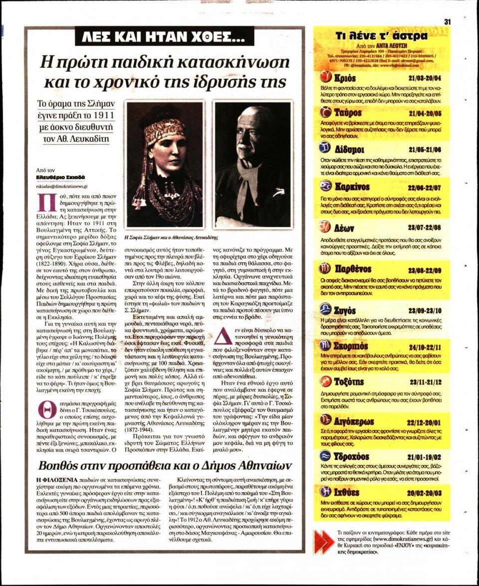 Οπισθόφυλλο Εφημερίδας - ΔΗΜΟΚΡΑΤΙΑ - 2018-09-01