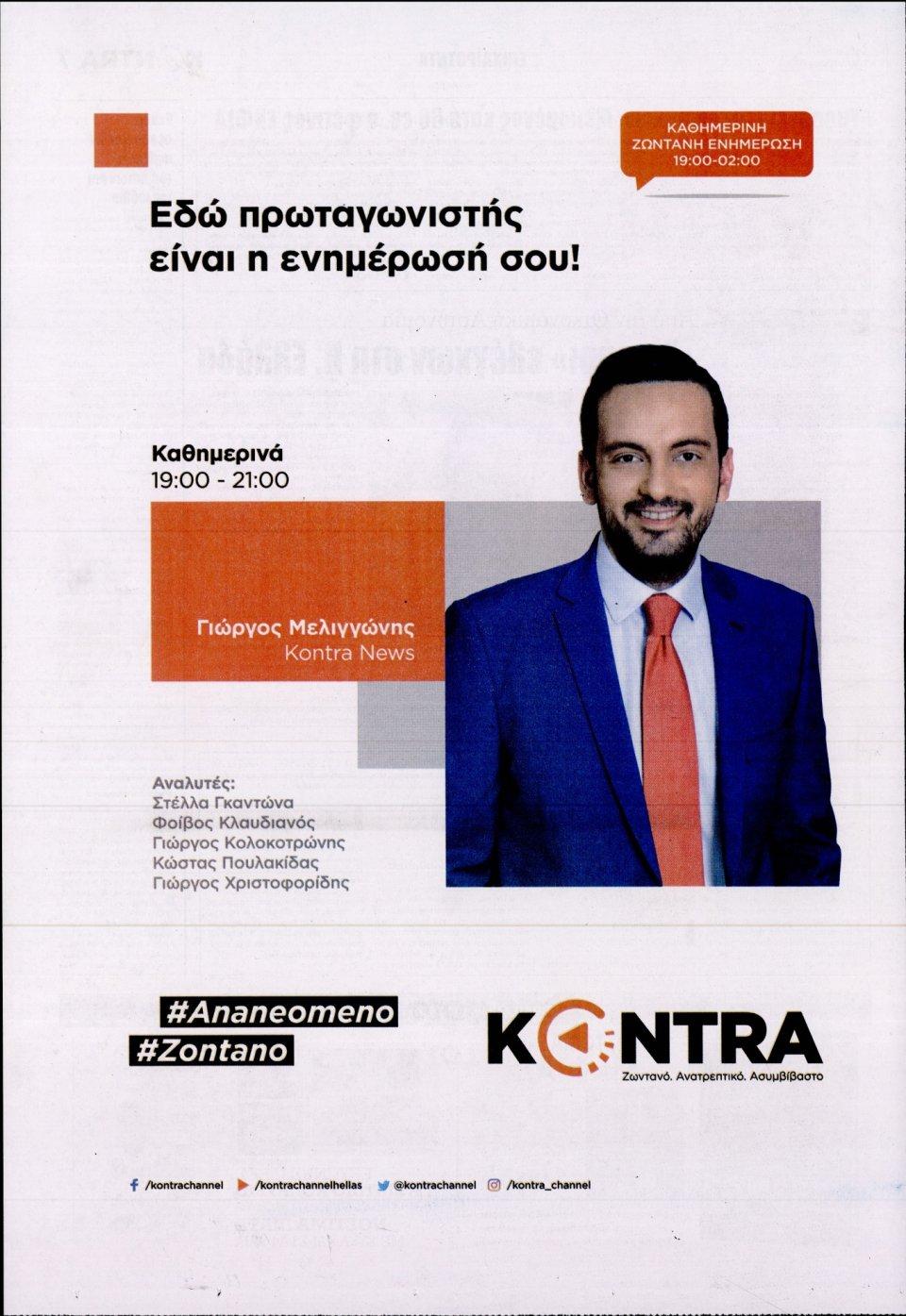 Οπισθόφυλλο Εφημερίδας - KONTRA NEWS - 2018-09-01