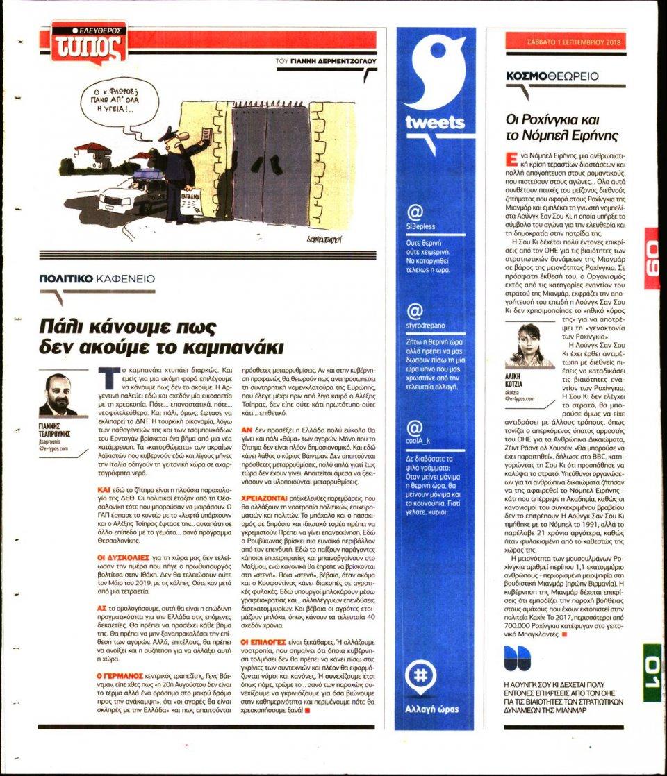 Οπισθόφυλλο Εφημερίδας - ΕΛΕΥΘΕΡΟΣ ΤΥΠΟΣ - 2018-09-01