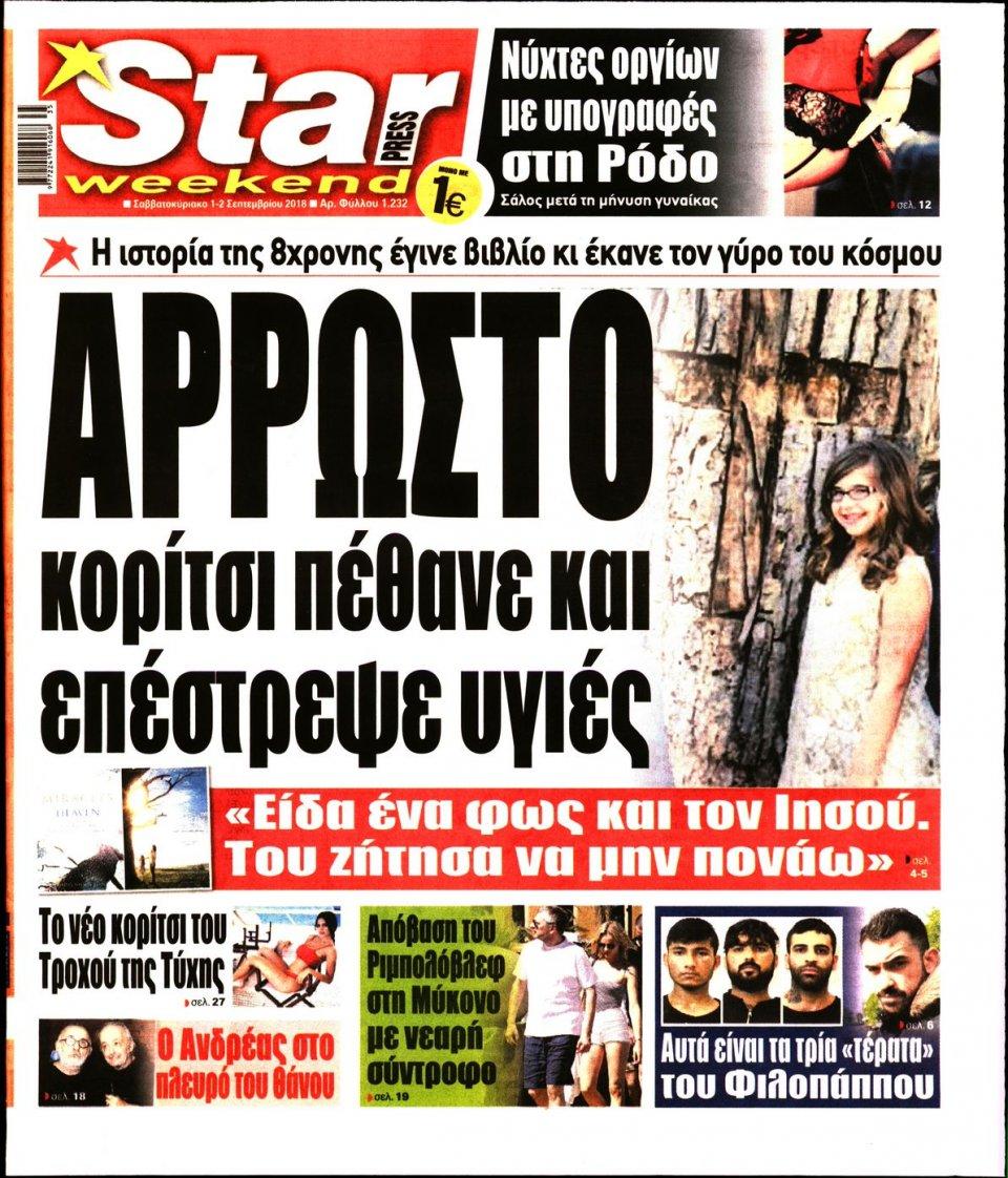 Πρωτοσέλιδο Εφημερίδας - STAR PRESS   - 2018-09-01