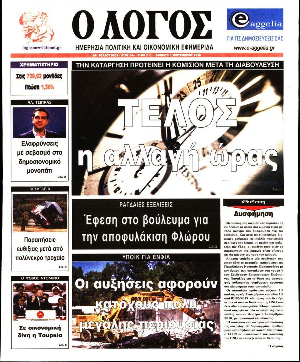 Πρωτοσέλιδο Εφημερίδας - Ο ΛΟΓΟΣ - 2018-09-01