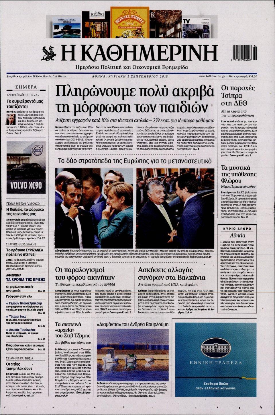 Πρωτοσέλιδο Εφημερίδας - ΚΑΘΗΜΕΡΙΝΗ  ΚΥΡΙΑΚΗΣ - 2018-09-02