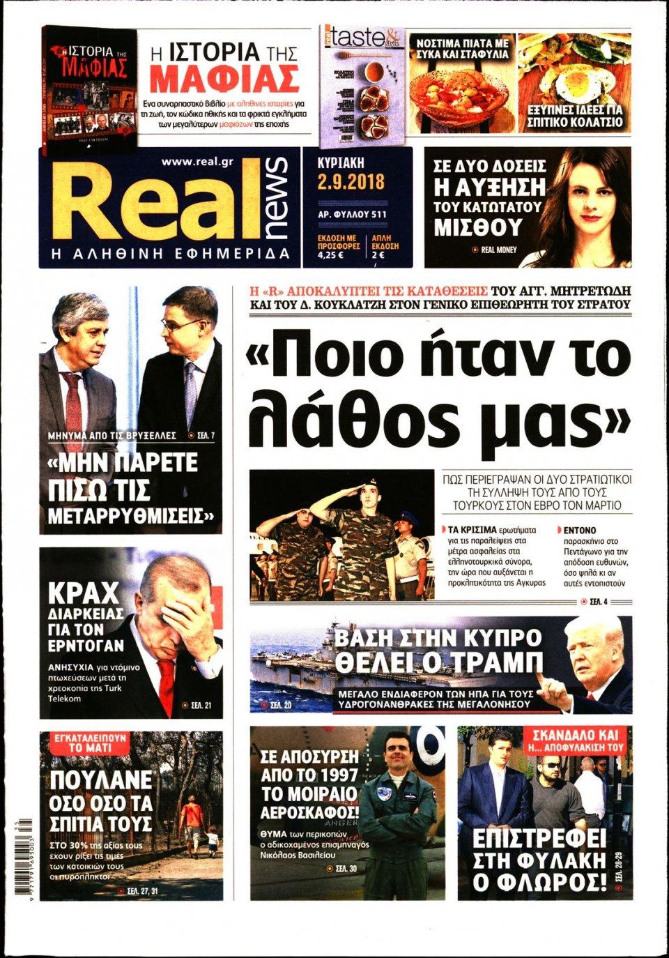Πρωτοσέλιδο Εφημερίδας - REAL NEWS - 2018-09-02