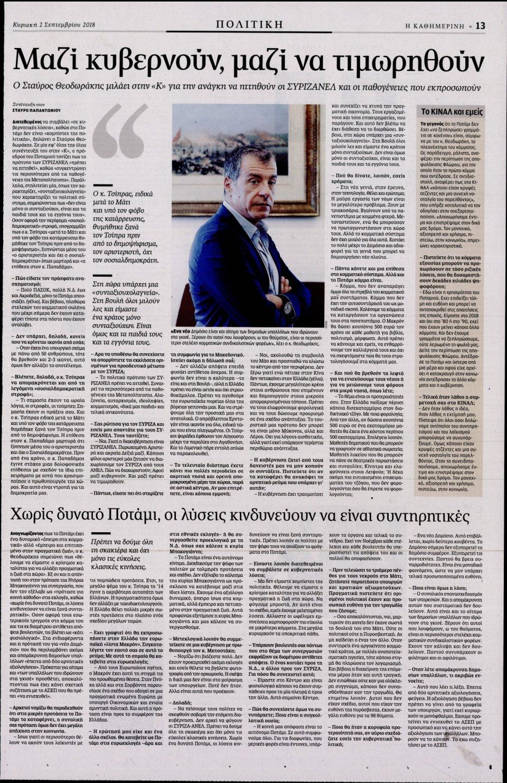 Οπισθόφυλλο Εφημερίδας - ΚΑΘΗΜΕΡΙΝΗ  ΚΥΡΙΑΚΗΣ - 2018-09-02