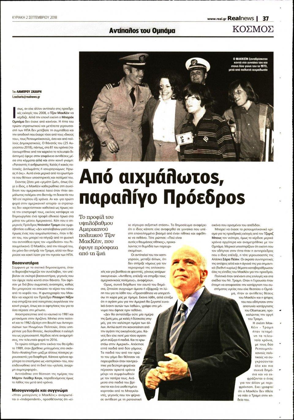 Οπισθόφυλλο Εφημερίδας - REAL NEWS - 2018-09-02