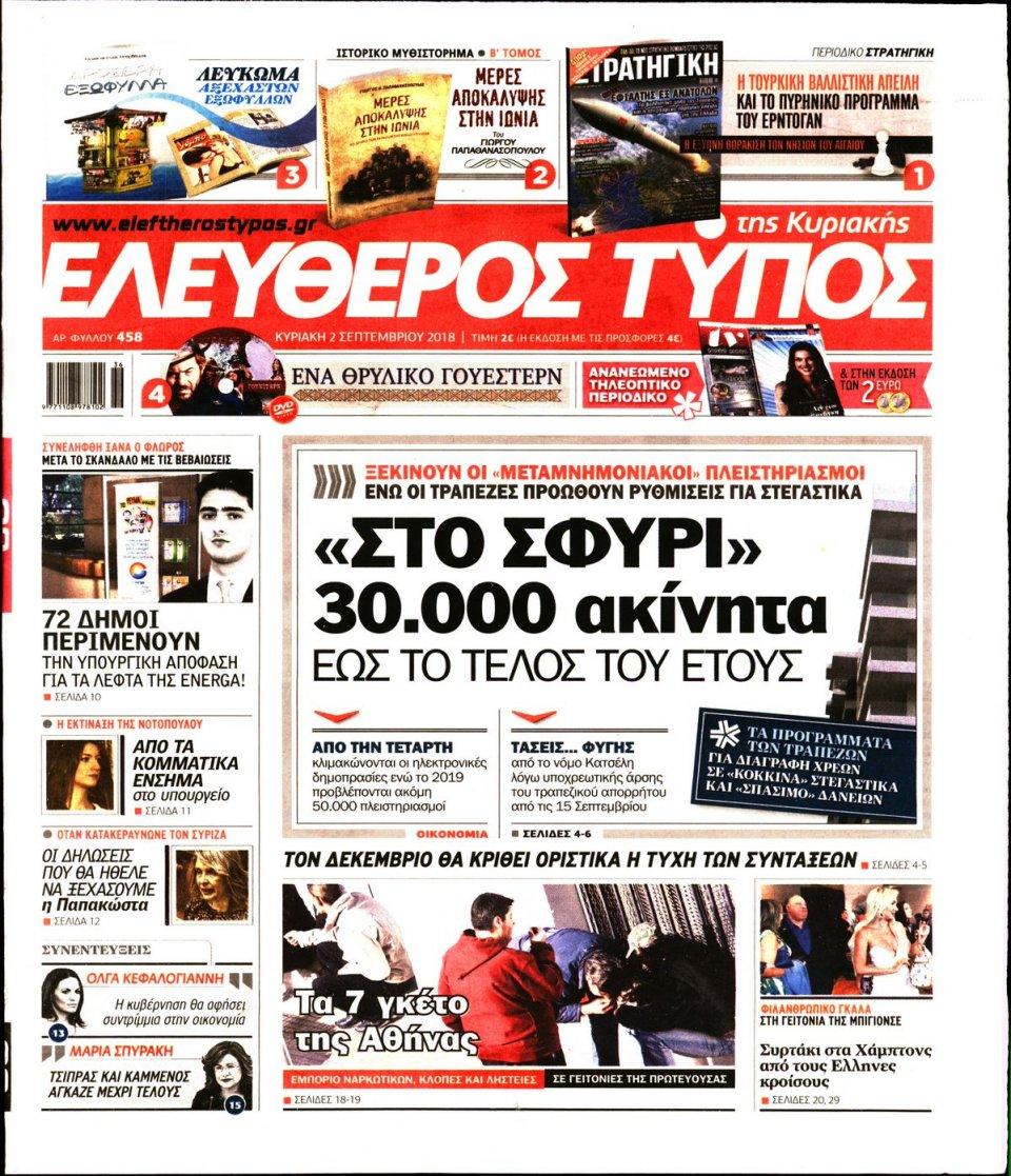 Πρωτοσέλιδο Εφημερίδας - ΕΛΕΥΘΕΡΟΣ ΤΥΠΟΣ  ΚΥΡΙΑΚΗΣ - 2018-09-02