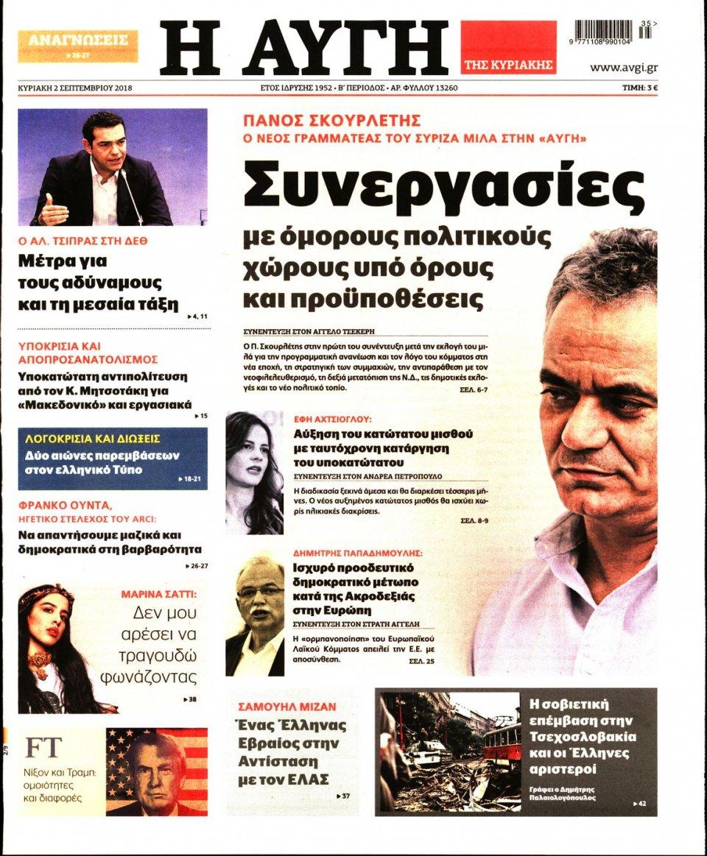 Πρωτοσέλιδο Εφημερίδας - ΑΥΓΗ ΤΗΣ ΚΥΡΙΑΚΗΣ - 2018-09-02