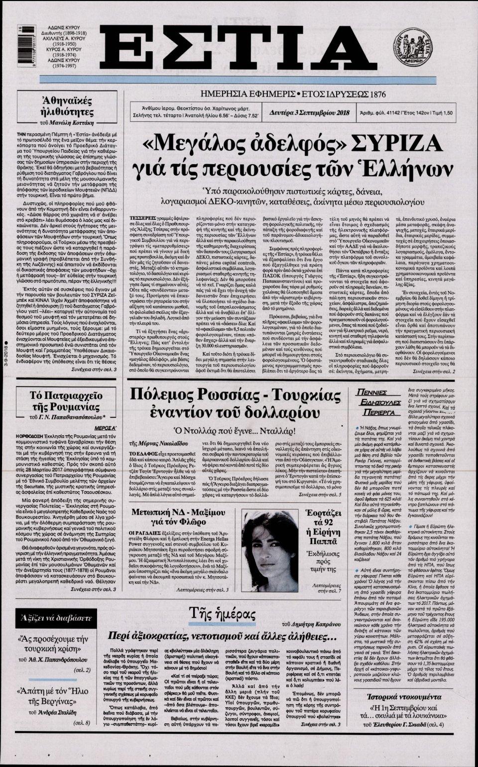 Πρωτοσέλιδο Εφημερίδας - ΕΣΤΙΑ - 2018-09-03