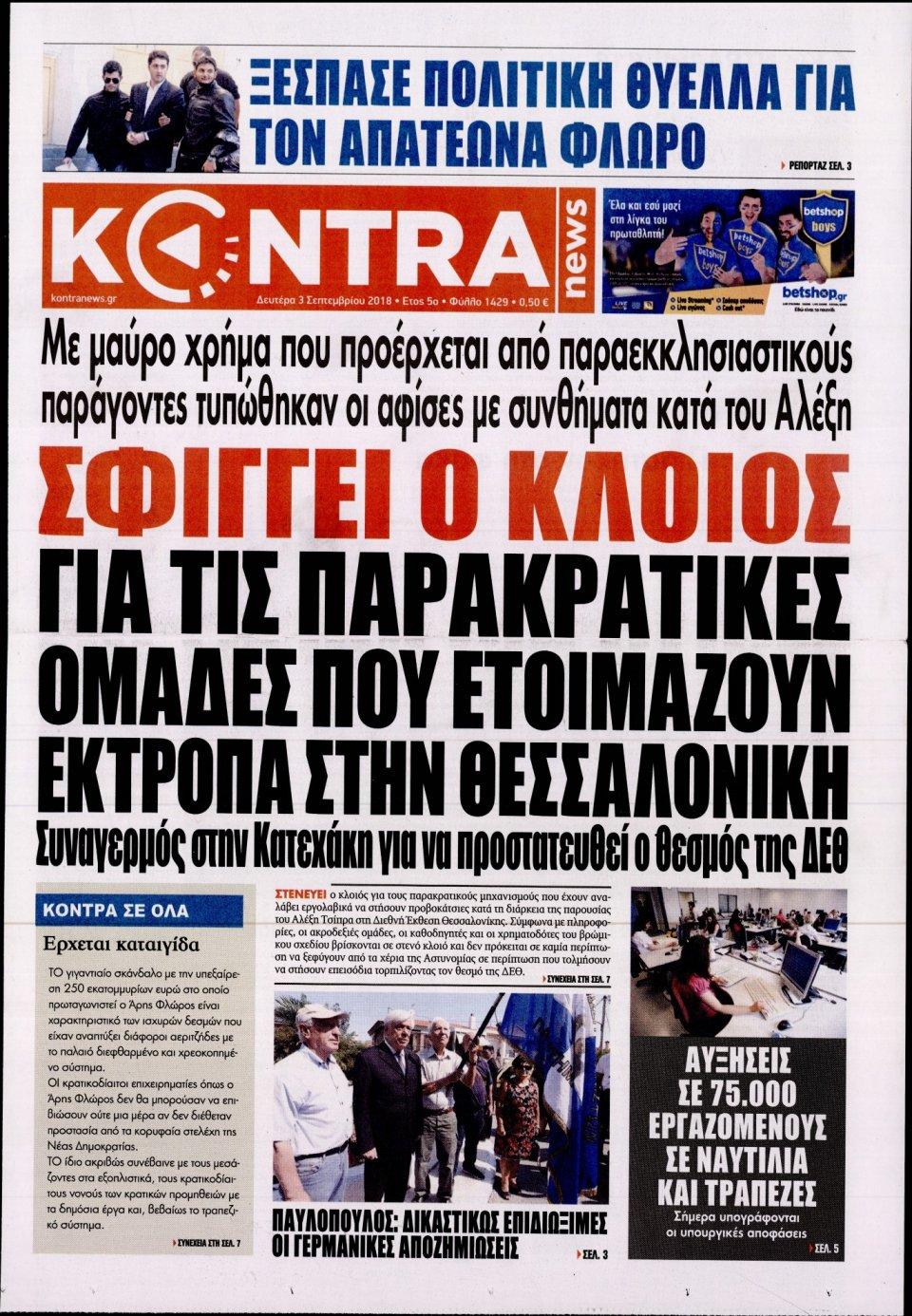 Πρωτοσέλιδο Εφημερίδας - KONTRA NEWS - 2018-09-03