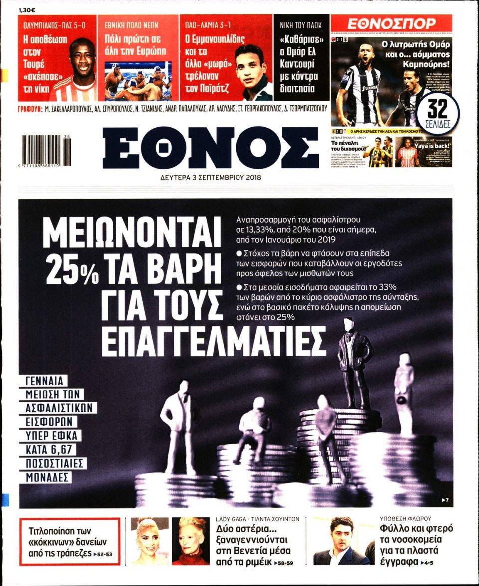 Πρωτοσέλιδο Εφημερίδας - ΕΘΝΟΣ - 2018-09-03