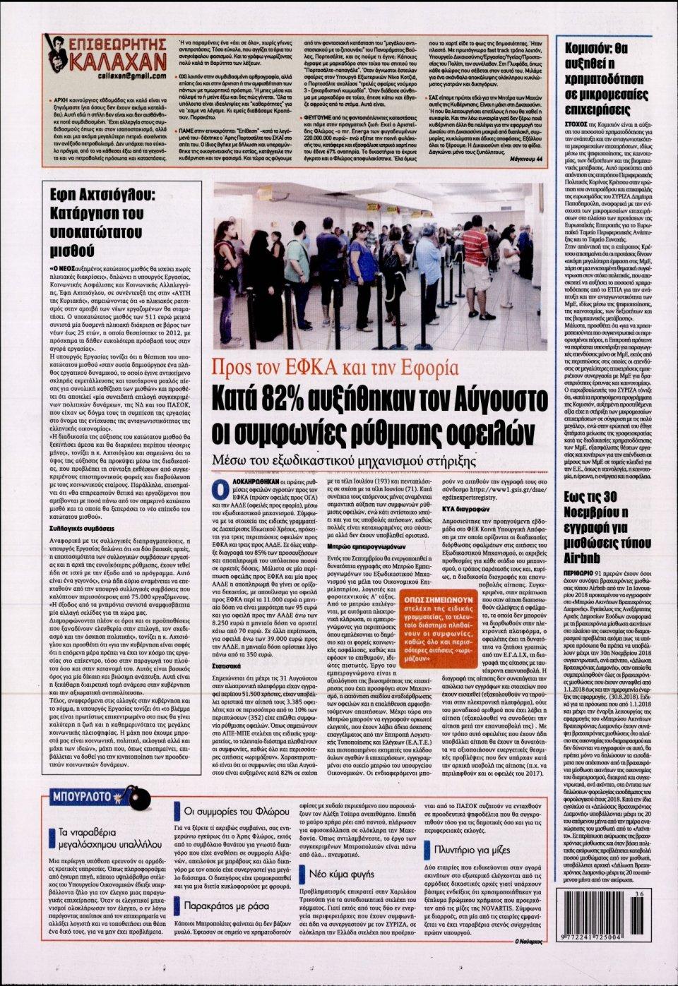 Οπισθόφυλλο Εφημερίδας - KONTRA NEWS - 2018-09-03