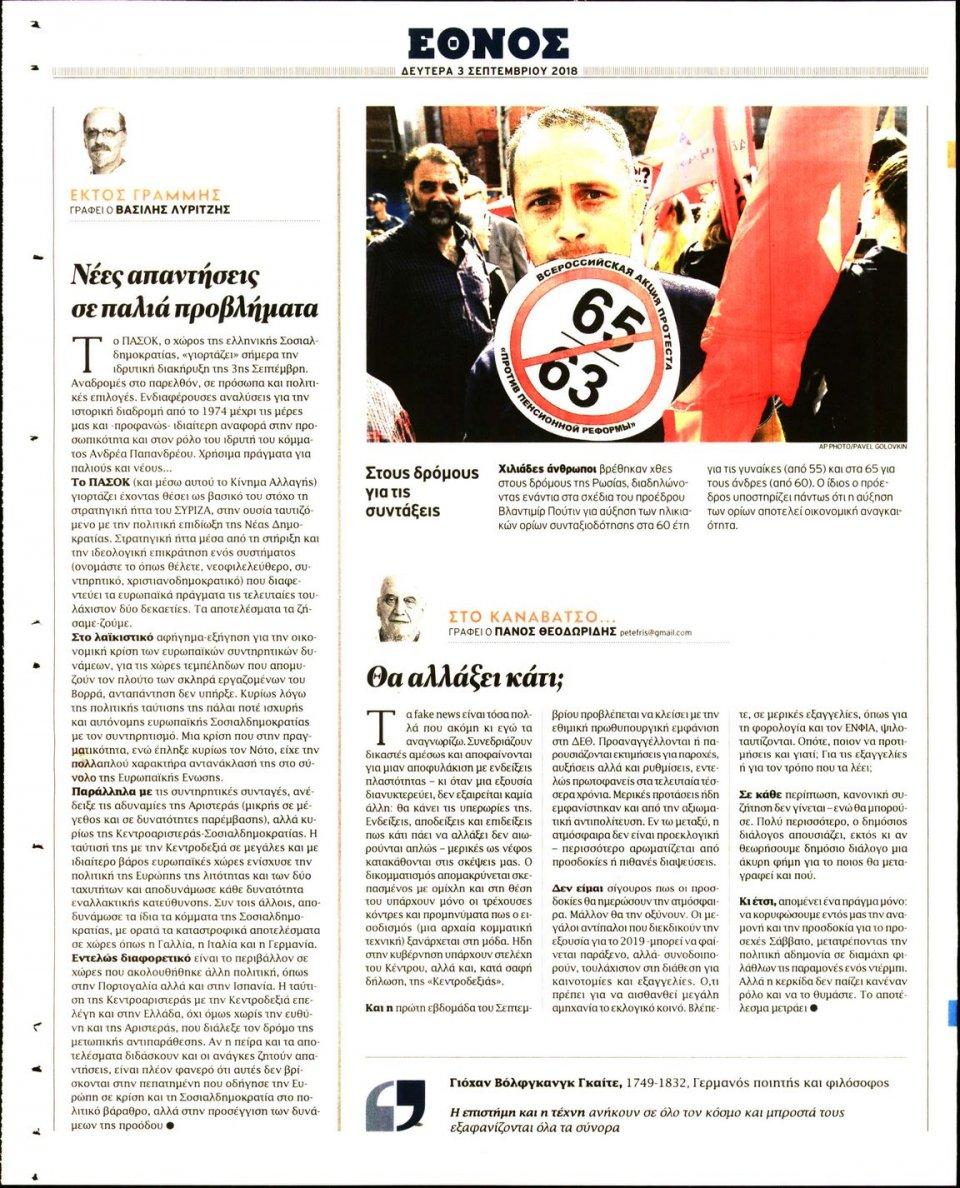 Οπισθόφυλλο Εφημερίδας - ΕΘΝΟΣ - 2018-09-03