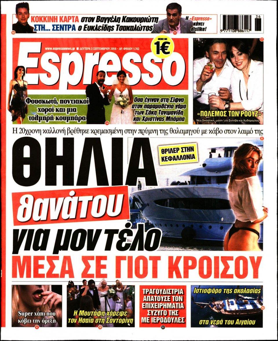 Πρωτοσέλιδο Εφημερίδας - ESPRESSO - 2018-09-03