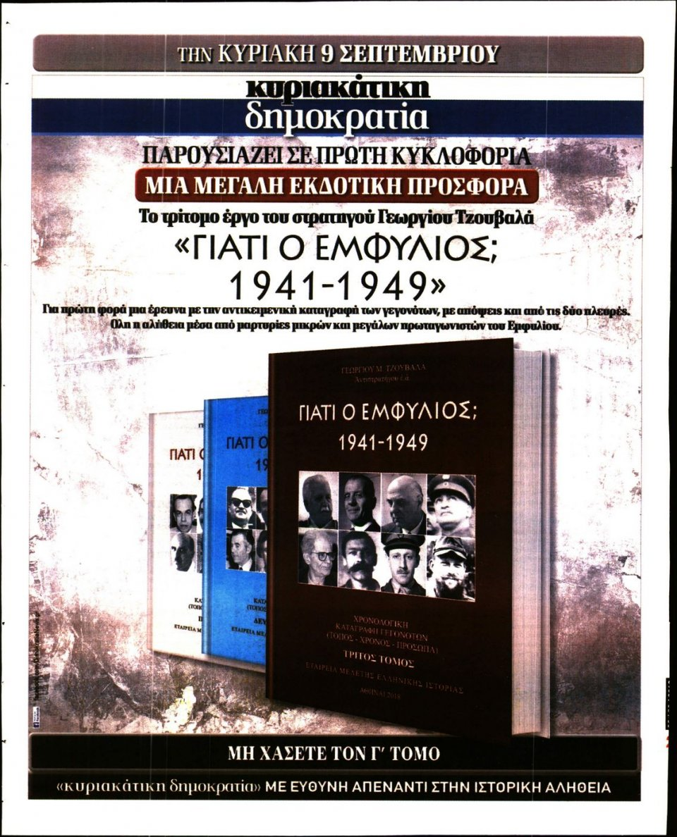 Οπισθόφυλλο Εφημερίδας - ΔΗΜΟΚΡΑΤΙΑ - 2018-09-03