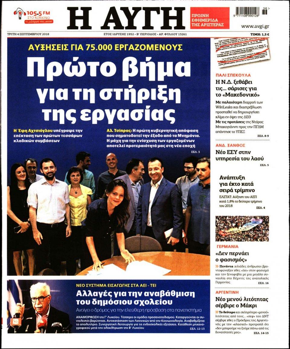 Πρωτοσέλιδο Εφημερίδας - ΑΥΓΗ - 2018-09-04