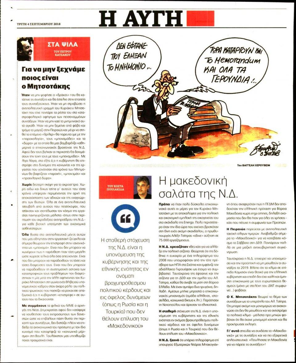 Οπισθόφυλλο Εφημερίδας - ΑΥΓΗ - 2018-09-04
