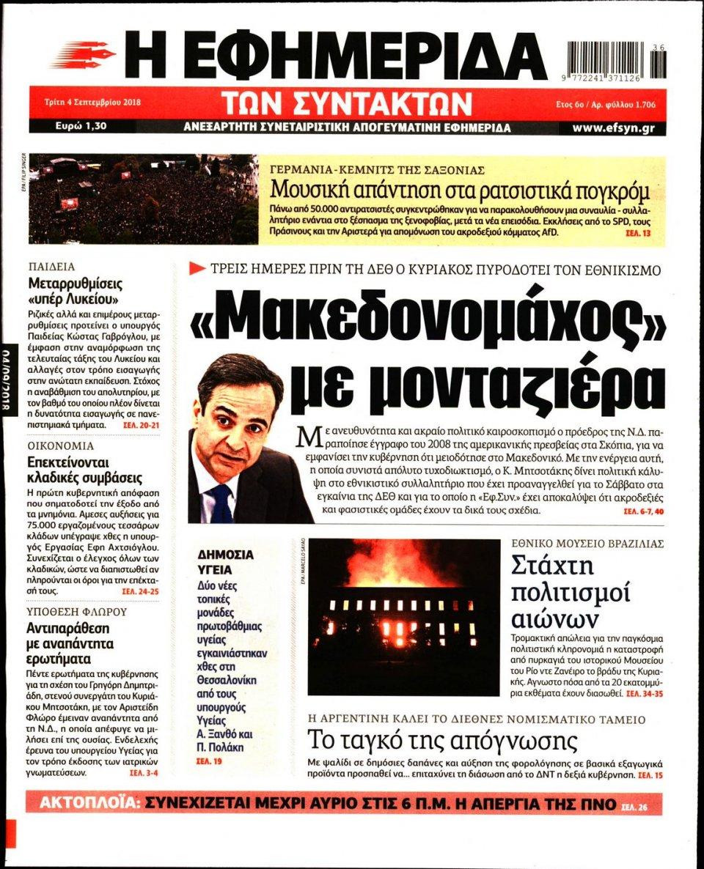 Πρωτοσέλιδο Εφημερίδας - Η ΕΦΗΜΕΡΙΔΑ ΤΩΝ ΣΥΝΤΑΚΤΩΝ - 2018-09-04