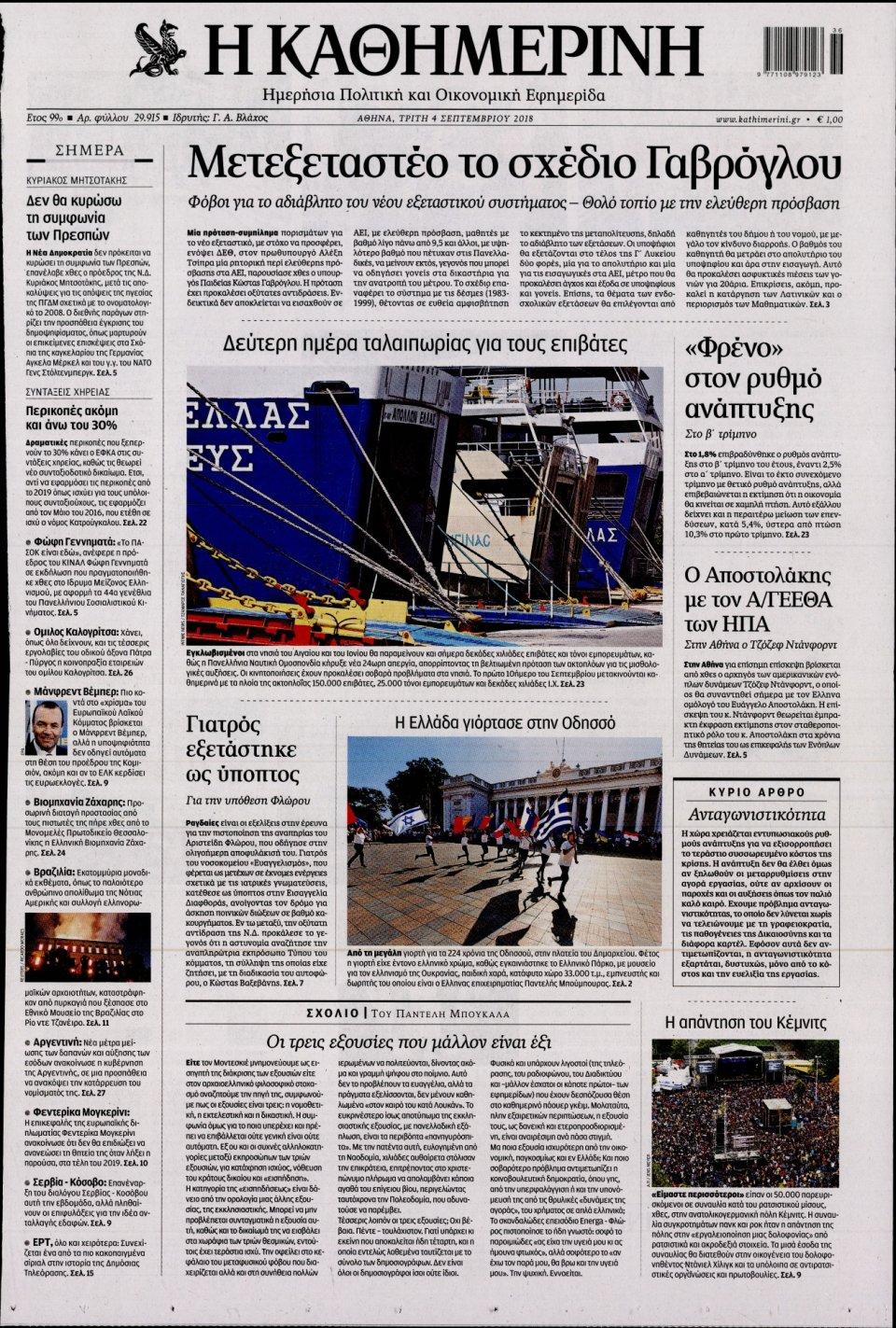 Πρωτοσέλιδο Εφημερίδας - ΚΑΘΗΜΕΡΙΝΗ - 2018-09-04
