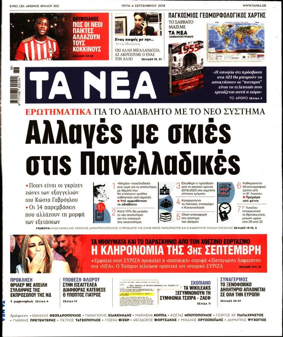 Πρωτοσέλιδο Εφημερίδας - ΤΑ ΝΕΑ - 2018-09-04