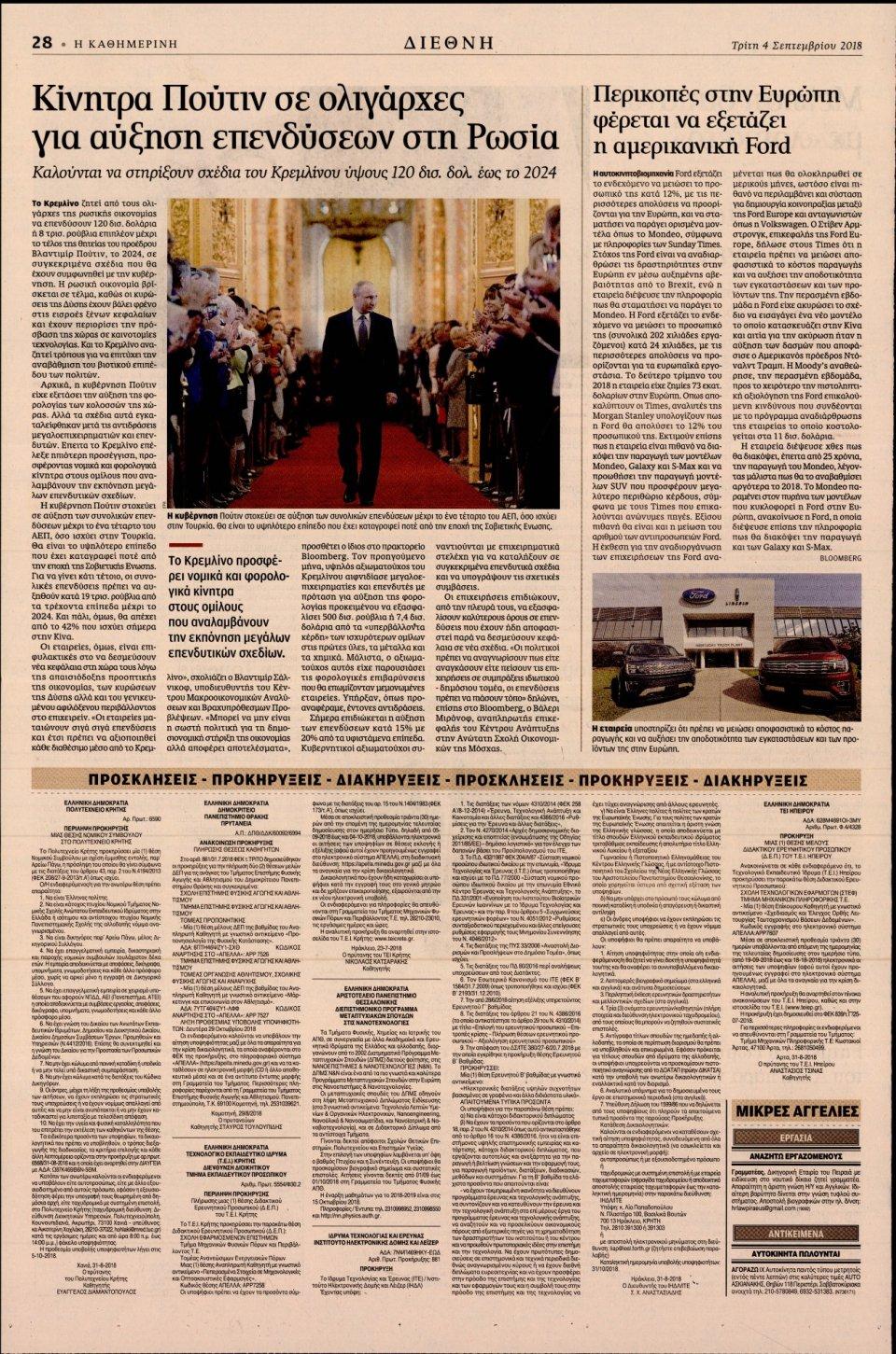 Οπισθόφυλλο Εφημερίδας - ΚΑΘΗΜΕΡΙΝΗ - 2018-09-04