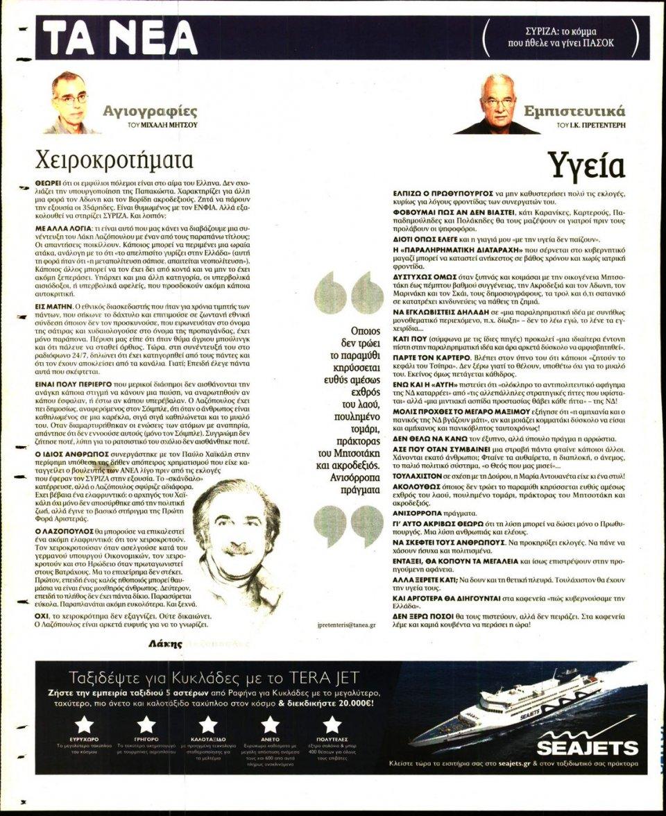 Οπισθόφυλλο Εφημερίδας - ΤΑ ΝΕΑ - 2018-09-04