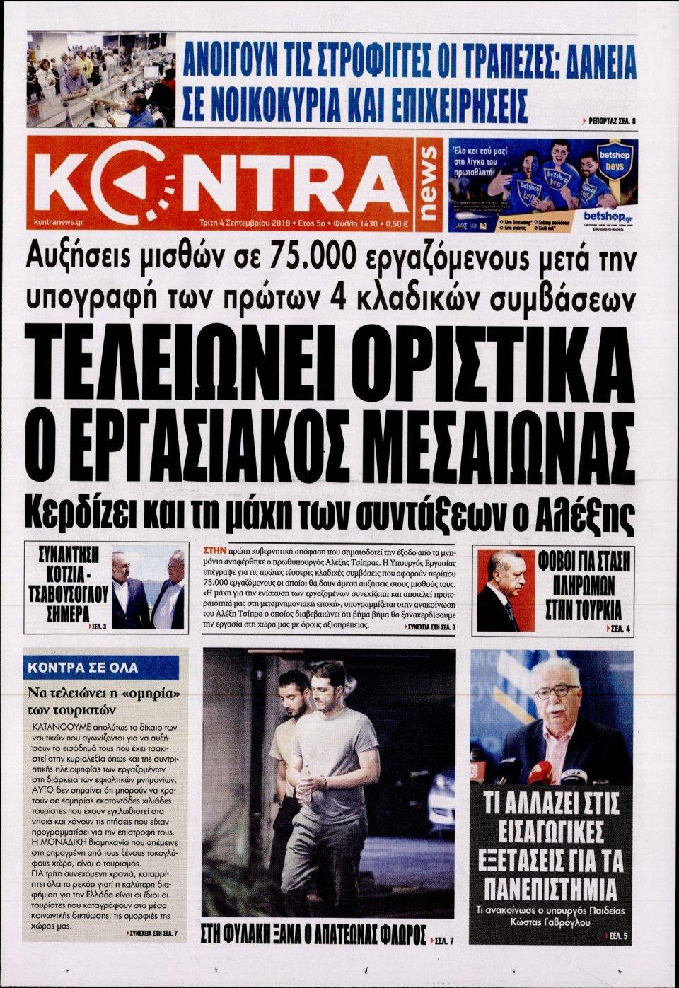 Πρωτοσέλιδο Εφημερίδας - KONTRA NEWS - 2018-09-04