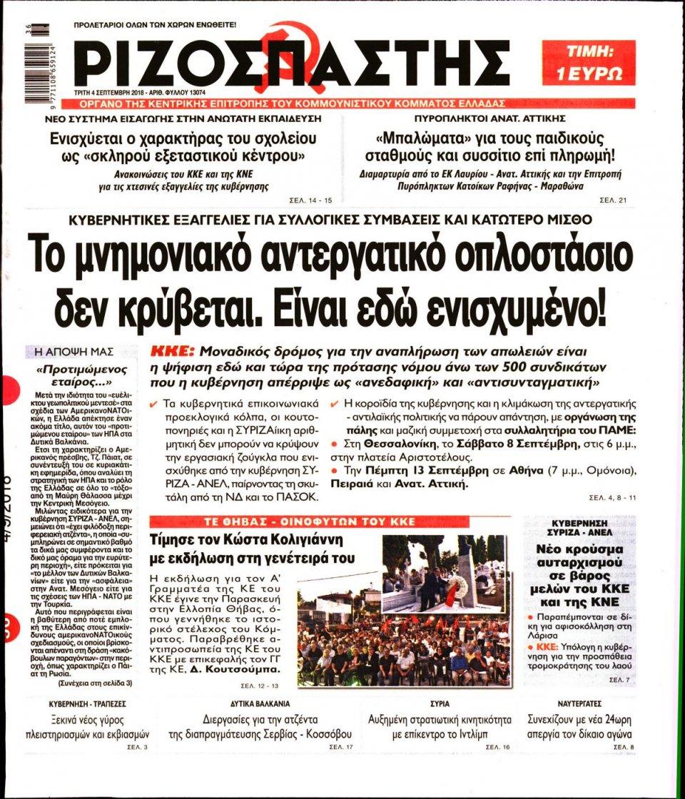 Πρωτοσέλιδο Εφημερίδας - ΡΙΖΟΣΠΑΣΤΗΣ - 2018-09-04