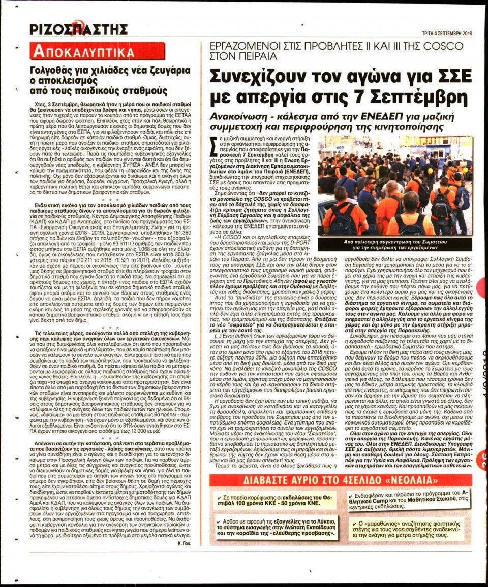 Οπισθόφυλλο Εφημερίδας - ΡΙΖΟΣΠΑΣΤΗΣ - 2018-09-04
