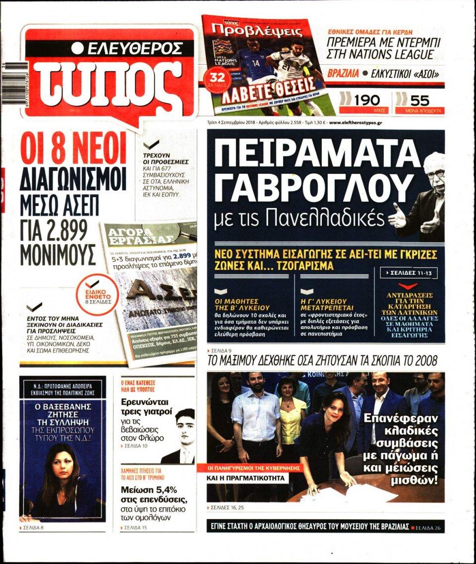 Πρωτοσέλιδο Εφημερίδας - ΕΛΕΥΘΕΡΟΣ ΤΥΠΟΣ - 2018-09-04