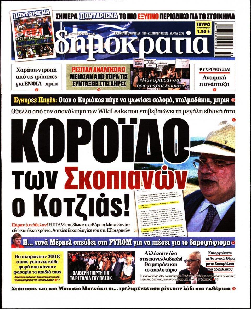 Πρωτοσέλιδο Εφημερίδας - ΔΗΜΟΚΡΑΤΙΑ - 2018-09-04