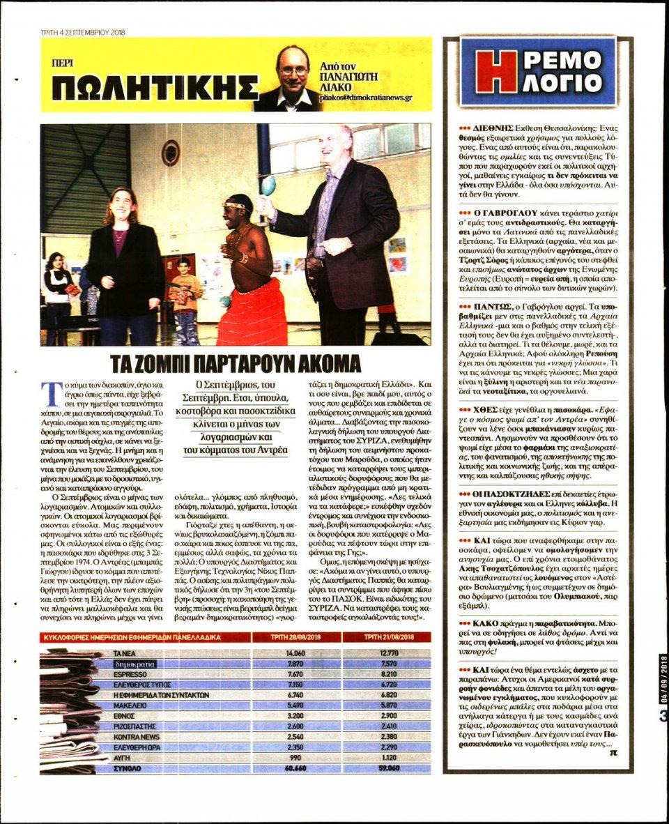 Οπισθόφυλλο Εφημερίδας - ΔΗΜΟΚΡΑΤΙΑ - 2018-09-04