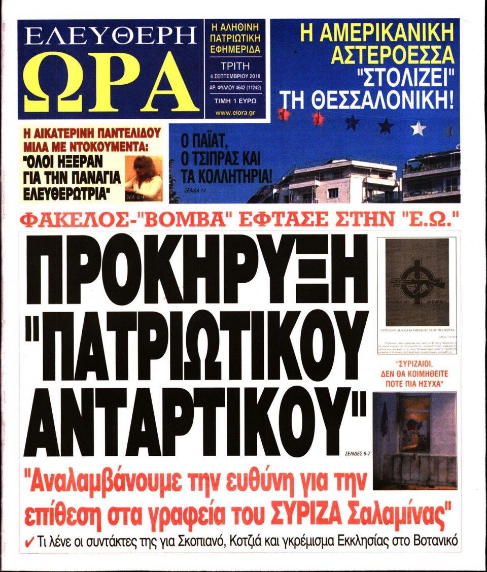 Πρωτοσέλιδο Εφημερίδας - ΕΛΕΥΘΕΡΗ ΩΡΑ - 2018-09-04