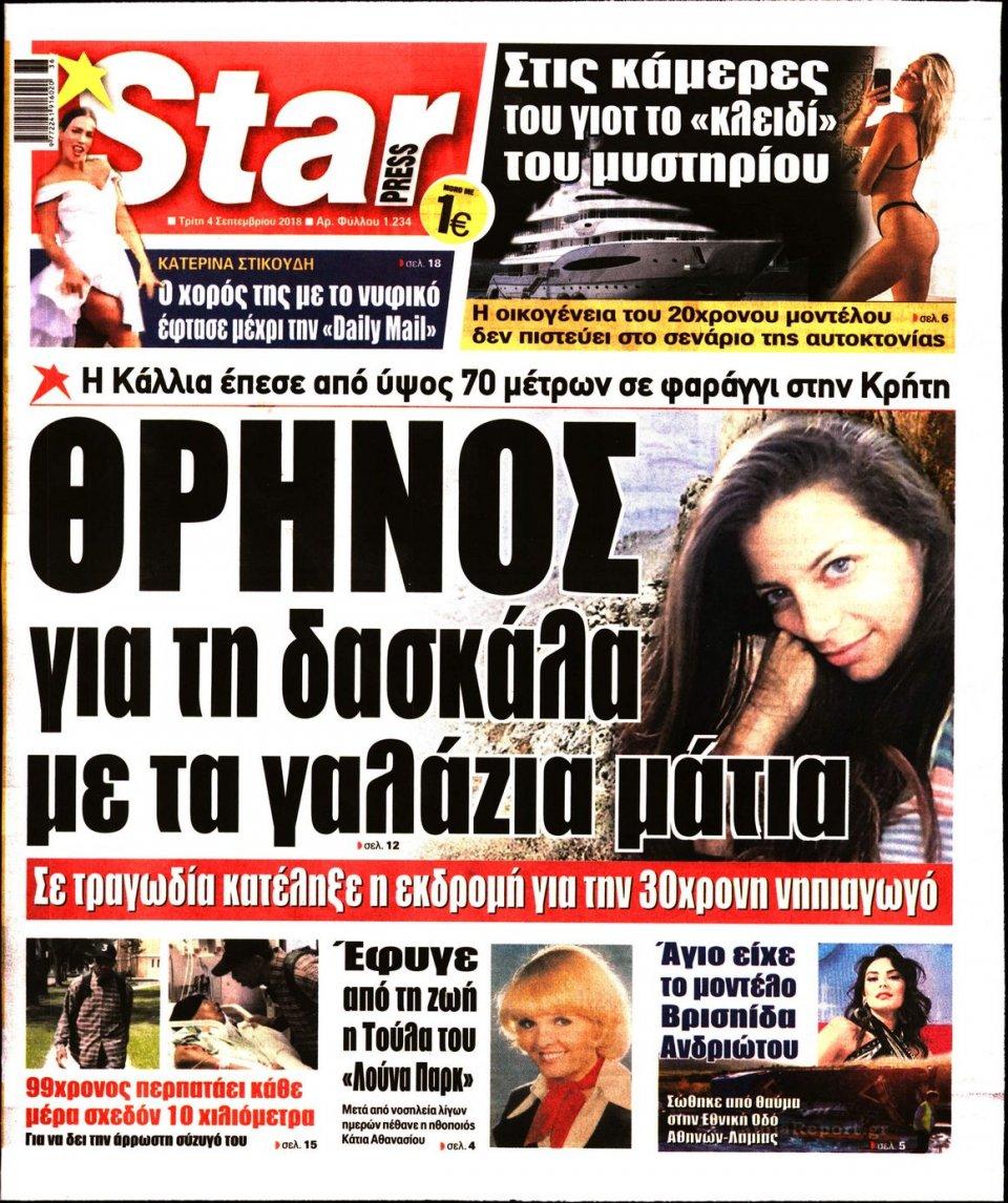 Πρωτοσέλιδο Εφημερίδας - STAR PRESS   - 2018-09-04