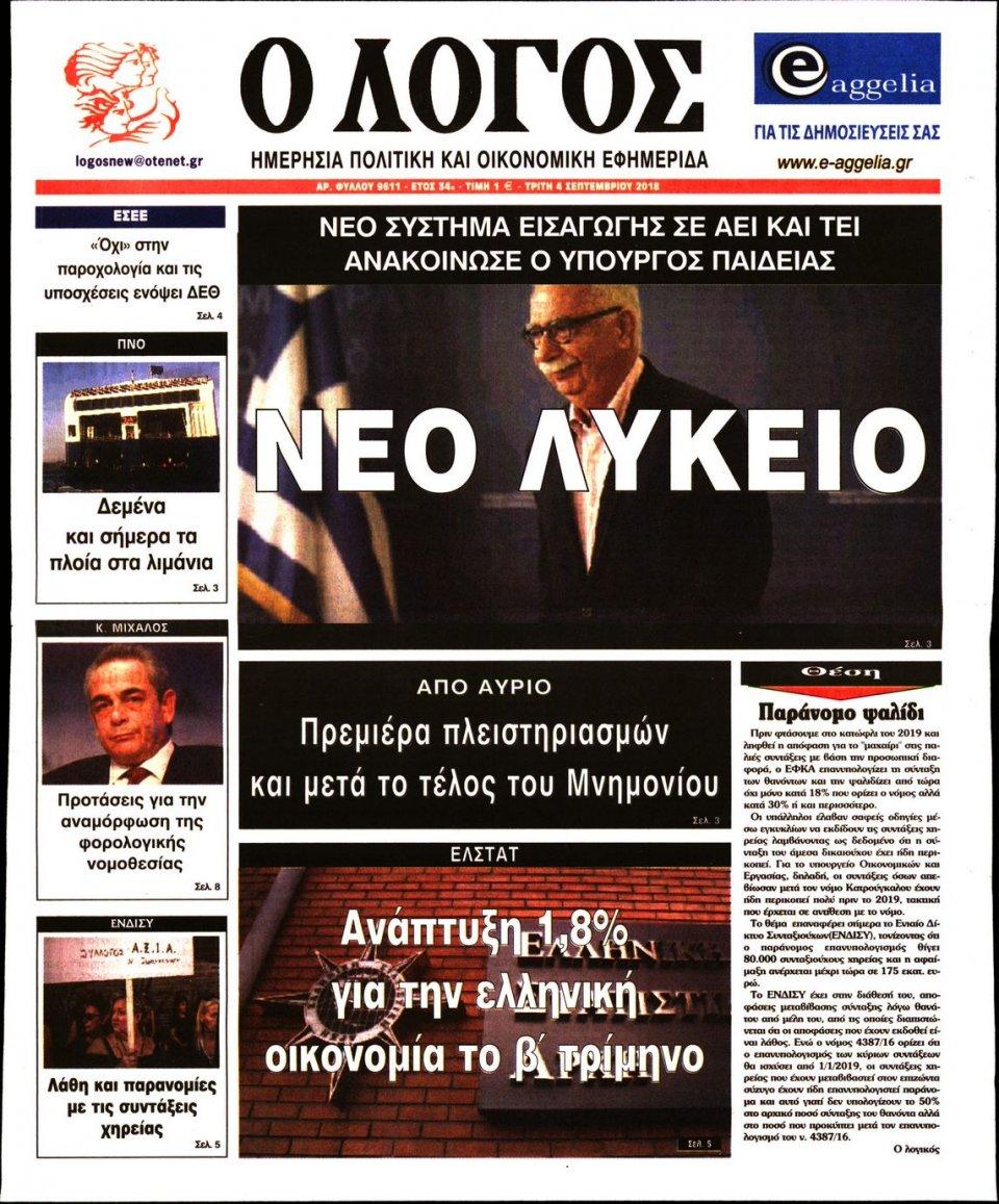 Πρωτοσέλιδο Εφημερίδας - Ο ΛΟΓΟΣ - 2018-09-04