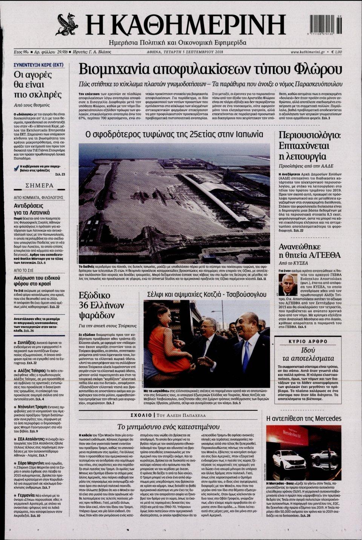 Πρωτοσέλιδο Εφημερίδας - ΚΑΘΗΜΕΡΙΝΗ - 2018-09-05