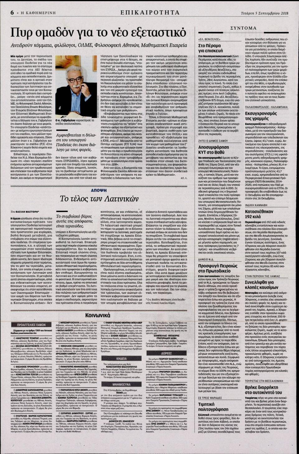 Οπισθόφυλλο Εφημερίδας - ΚΑΘΗΜΕΡΙΝΗ - 2018-09-05