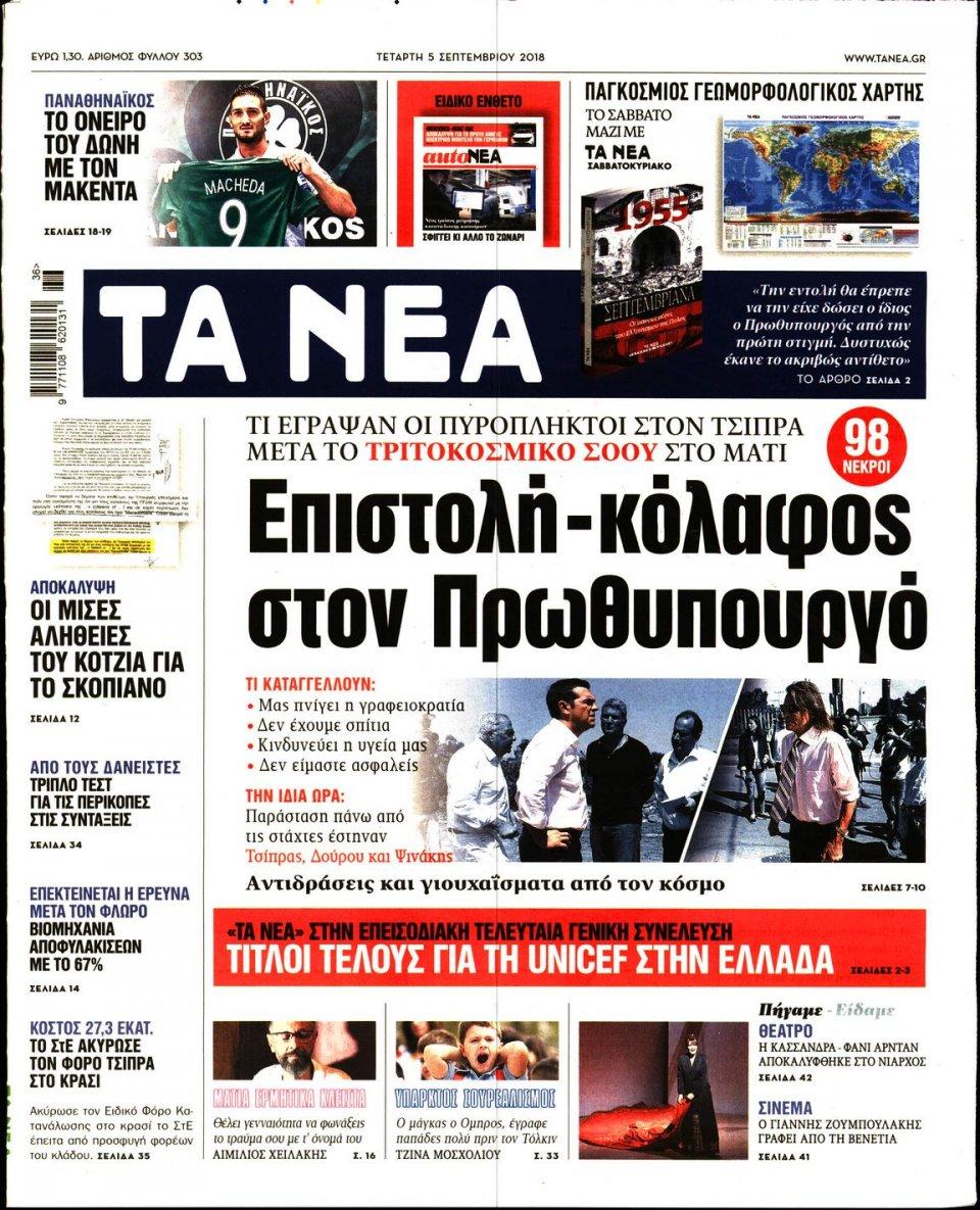 Πρωτοσέλιδο Εφημερίδας - ΤΑ ΝΕΑ - 2018-09-05