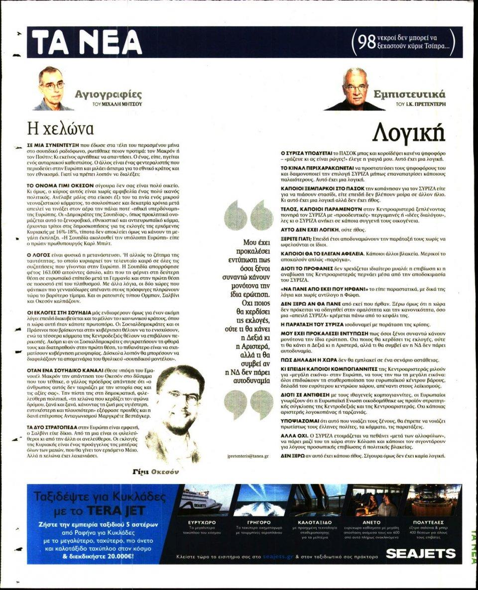 Οπισθόφυλλο Εφημερίδας - ΤΑ ΝΕΑ - 2018-09-05